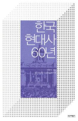 한국현대사60년