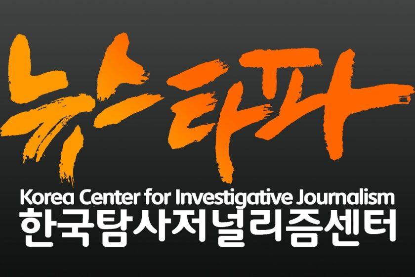 Newstapa Logo