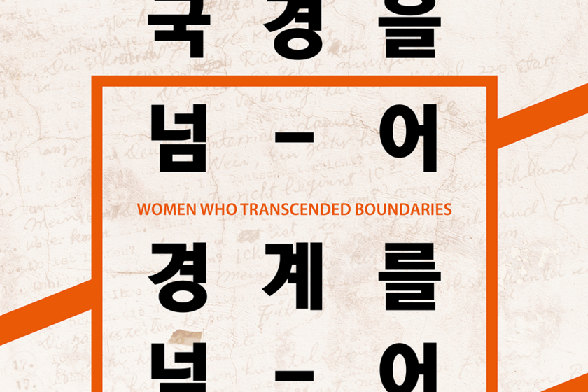 Women Who Transcended Boundaries Cover