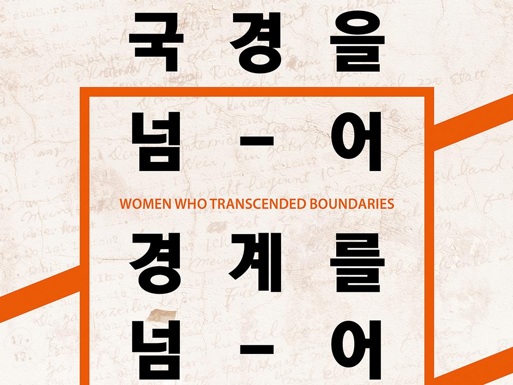Women Who Transcended Boundaries Cover